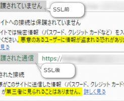 アドレスバーのSSL導入前と導入後の変化