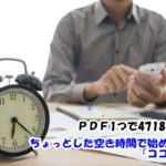 【ココナラ】たった1つのPDFで4718円稼ぎました 実質の労働時間2時間以内
