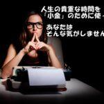 【上級者の記事作成】クラウドソーシングで1件数百円の報酬も 自分のブログに書くと数十万円?