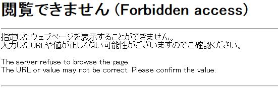 閲覧できません (Forbidden access)