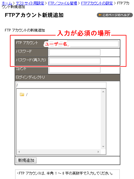 cpiサーバーのFTPアカウント追加画面