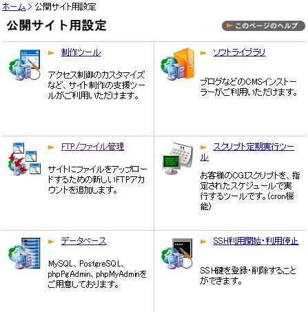cpiサーバー公開用サーバーの設定画面