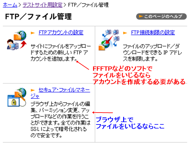 cpiサーバーのftpファイル管理の画面