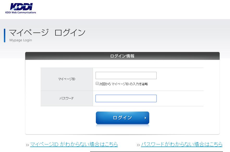 cpiサーバーのマイページログイン画面