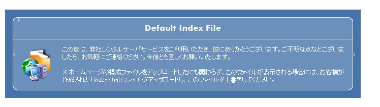 cpiサーバーのデフォルトindex.html