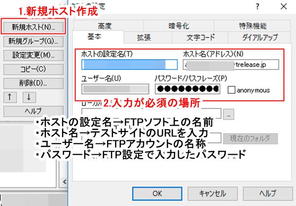 ffftpソフトへの設定項目