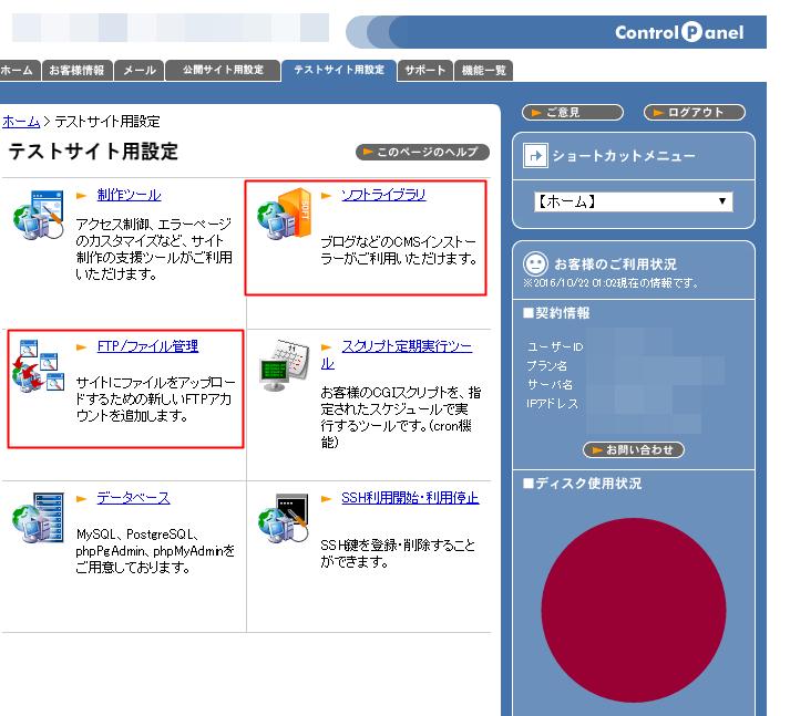 テストサイト用設定画面