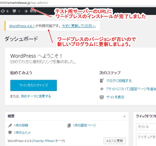 waordpressをテスト用サーバーにインストール完了した画面