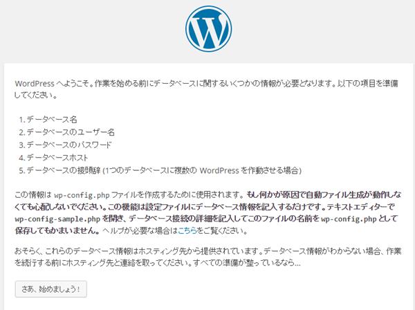 ワードプレスsetup-config.php