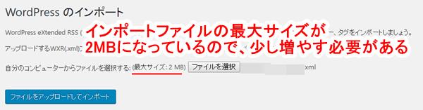 wpインポート画面2MB制限