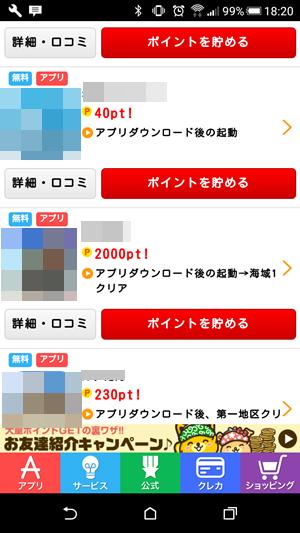 ポイントインカムのスマホ版アプリのダウンロード画面
