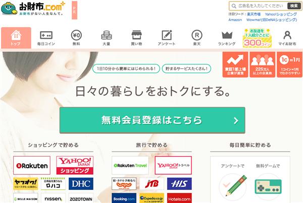お財布.comのトップ画面