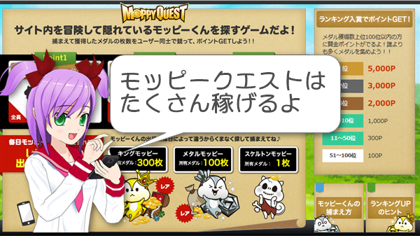 moppyquestトップ画面