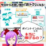 ポイントインカム(pointi.jp)で毎日稼ぐ方法 2017年度版