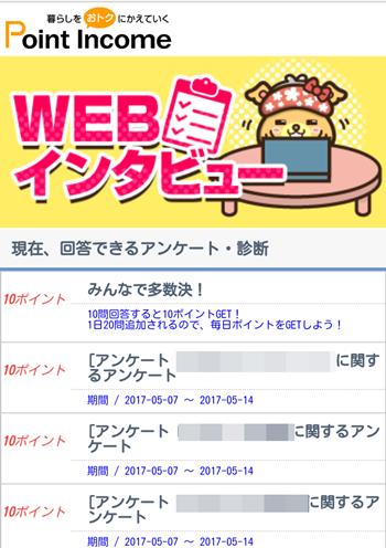 WEBインタビューの新着状況