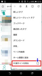 スマホ用googlecromeでPC版で表示する方法