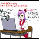 【モッピー】PCでスマホクリックを行うたった2つの手順 モッピークエストで稼ぐなら #moppyquest