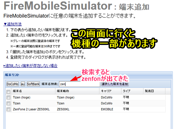 端末情報の画面