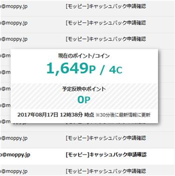 モッピーは2万円以上の換金実績
