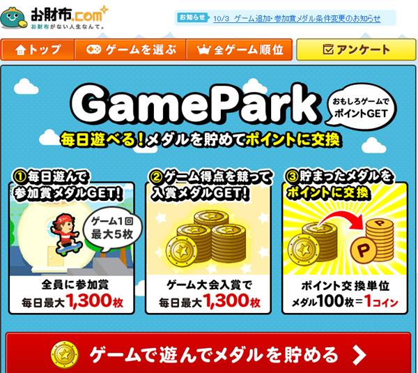 ゲームパーク