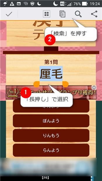 漢字テストの簡単検索方法