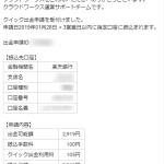 【クラウドワークス】クイック出金の手順 振込日程 注意点